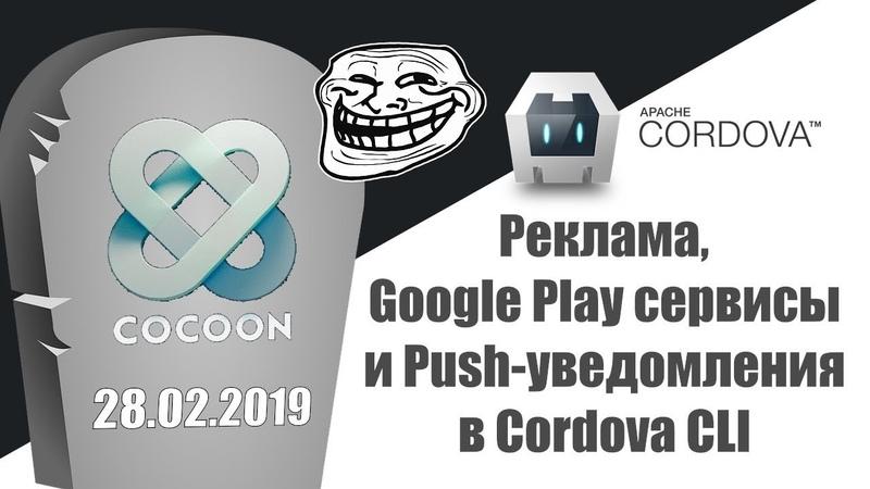 Construct 2 Cordova CLI: Реклама, Google Play сервисы, Пуш-уведомления