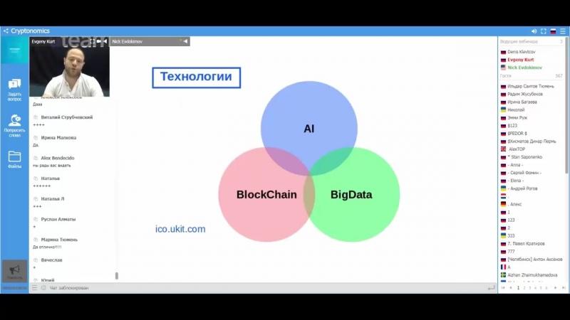 Cryptonomics Сapital Презентация проекта uKit Николай Евдокимов