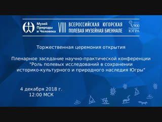 """Торжественная церемония открытия Пленарное заседание научно-тактической конференции """"Роль полевых исследований в сохранении исто"""