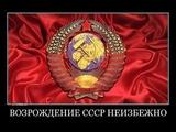 Руководство с Петровки 38 ходит с паспортами СССР! 11.12.2018