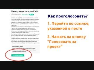 Инструкция: как проголосовать за Центр защиты прав СМИ
