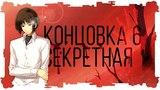 Визуальная новелла ДЕВУШКА В СКОРЛУПЕ - СЕКРЕТНАЯ КОНЦОВКА!
