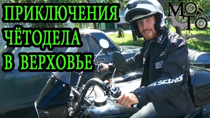 Приключения Сани Чётодела в Верховье.