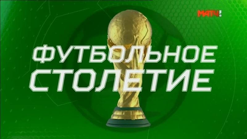 «Футбольное столетие». Четырнадцатый выпуск