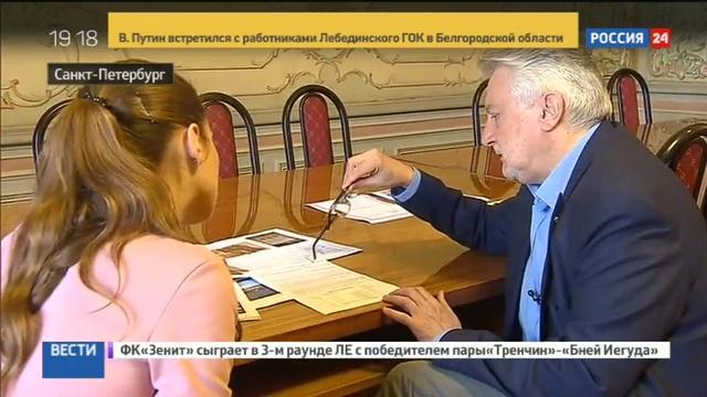 Новости на Россия 24 • Конфликт вокруг петербургского вуза: что не так с лицензией