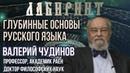 Глубинные основы Русского языка В А Чудинов