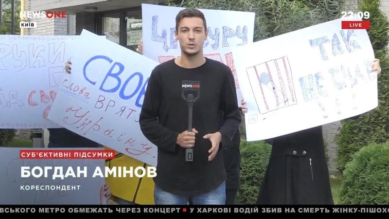 Эксперимент NEWSONE организовал собственный проплаченный митинг Сколько это стоит 30 09 18