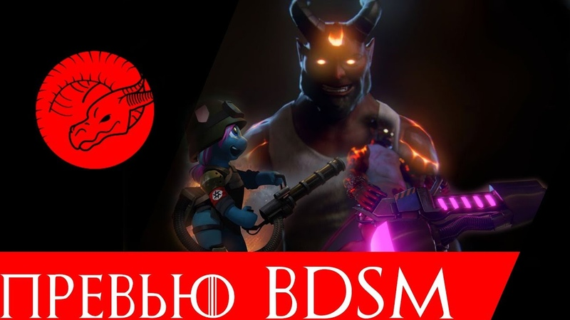 Превью BDSM: Big Drunk Satanic Massacre (Дока 2 и Пони 18) | Игра Обзоров
