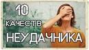 Как стать удачливым и везучим человеком Притянуть к себе удачу, деньги, успех 10 качеств неудачника