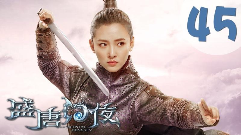 【ENG SUB】盛唐幻夜 45 | An Oriental Odyssey 45(吴倩、郑业成、张雨剑、董琦主演)