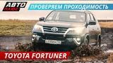 Toyota Fortuner. Проверяем проходимость Тойота Форчунер