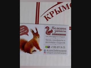 Крымская халва | Белкины запасы | Тамбов