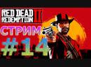 RED DEAD REDEMPTION 2 НА PS4 PRO СТРИМ 14 - ПЛОХОЙ ДИКИЙ ЗАПАД