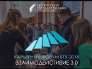 Карьерный форум БГУ-2018