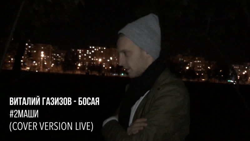 Виталий Газизов - Босая (2Маши cover version LIVE)