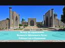 Рафаэль Муртазин Узбекистан и Калмыкия Вслед за караванами Великого Шёлкового пути