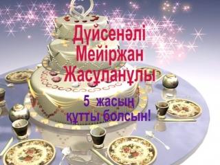 Дүйсенәлі Мейіржан Жасұланұлын 5 жасқа толуымен құттықтаймыз!