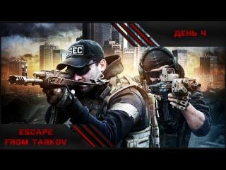 Escape From Tarkov - День 4: Надо. Перестать. Хомячить.
