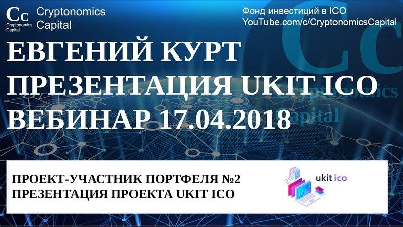 Cryptonomics Криптономикс Евгений Курт Проект uKit ICO Вебинар 17 04 2018