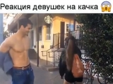 Реакция девушек на пресс