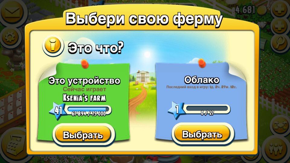 Здравствуйте, каждый раз при входе в игру выбираю ферму.