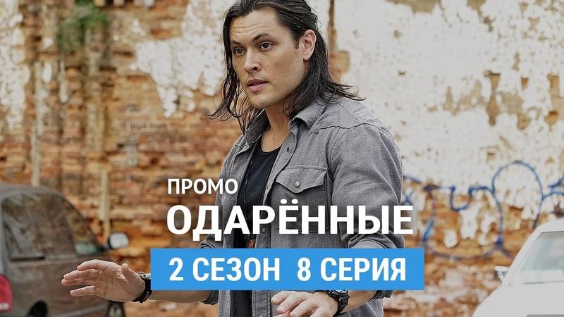 Одаренные 2 сезон 8 серия Промо (Русская Озвучка)