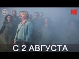 Дублированный трейлер фильма «Голодные Z»