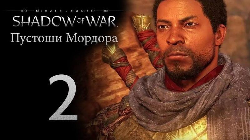 Middle-Earth: Shadow of War - DLC Пустоши Мордора - прохождение игры на русском [2]   PC
