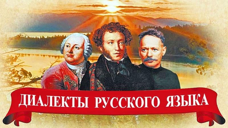 Диалекты русского языка (рассказывает филолог Игорь Исаев)
