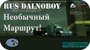 SAMP61Rus Dalnoboy Необычный маршрут!