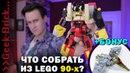 Самоделка из самых простых деталей LEGO Geek Brick 2 Робо-динозавр