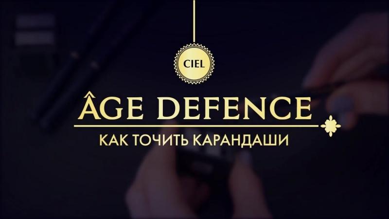 Как точить карандаши Age Defence от CIEL