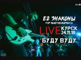 Е2 Знакомы - Буду Вуду (Live Курск. 24.11.18)