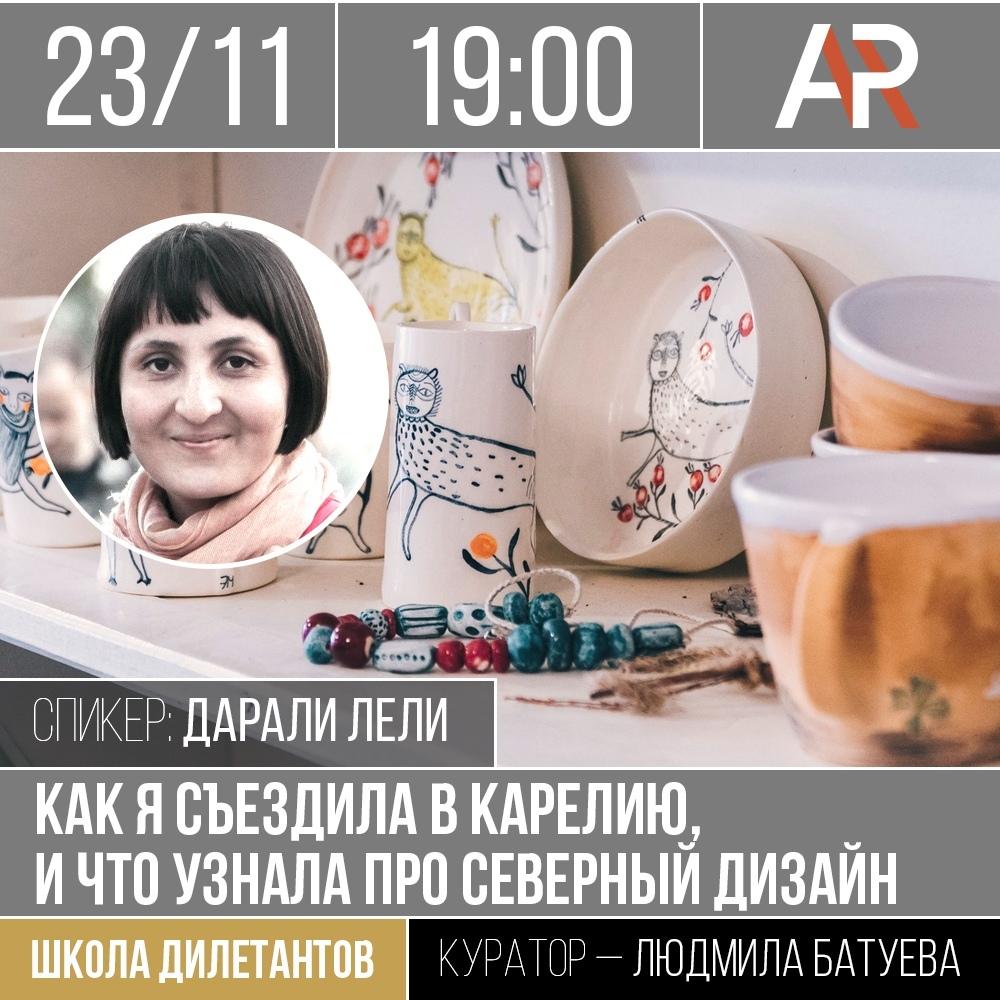 Афиша Ижевск Школа дилетантов/Как я съездила в Карелию 23.11