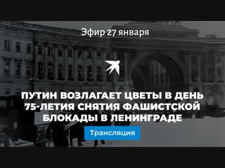 Путин возлагает цветы в день 75-летия снятия фашистской блокады в Ленинграде