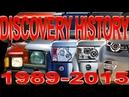 История Land Rover Discovery 1989-2015