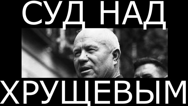 Хрущев Суд Начало конца СССР