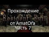 Прохождение Resident Evil (1996) Часть 7. Змея. Зажигалка. Ключ