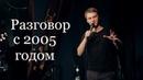 Разговор с человеком из 2005 года Виталий Косарев анонс