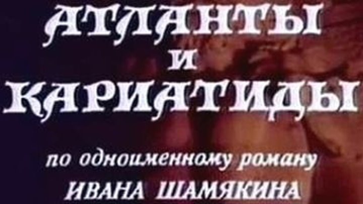 Атланты и кариатиды 1980 5 8 серии