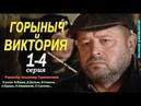 Горыныч и Виктория Аутсайдеры 1 2 3 4 серия Иронический детектив