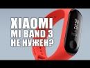 Wylsacom Xiaomi Mi Band 3 - зачем он нужен