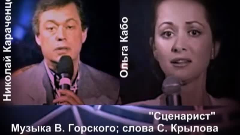 Ольга Кабо и Николай Караченцов Сценарист