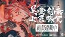 Fate Grand Order Epic of Remnant 英霊剣豪七番勝負 宣伝PV