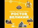 Города Турбофутбола. Ростов Великий