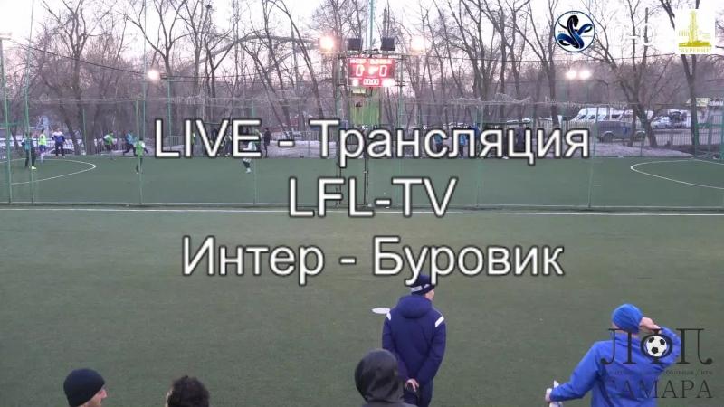 LFL-TV Интер - Буровик