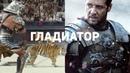 О чём врёт фильм «Гладиатор»? Комедия абсурда о Древнем Риме