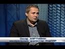 Оскар Хартманн в передаче Есть Идея 15 апреля 2011 года