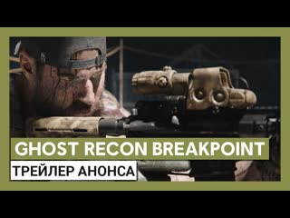 Tom clancy's ghost recon breakpoint: трейлер