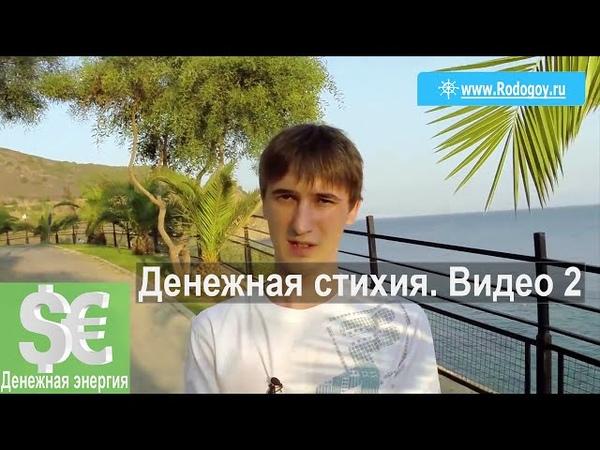 Денежная стихия. Видео 2